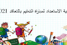 الاستعداد لمباراة التعليم بالتعاقد 2021