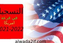 التسجيل في قرعة امريكا 2021-2022
