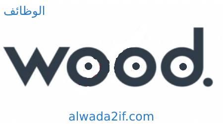 شركة وود العالمية لخدمات النفط