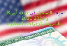 موعد التسجيل في قرعة أمريكا 2021