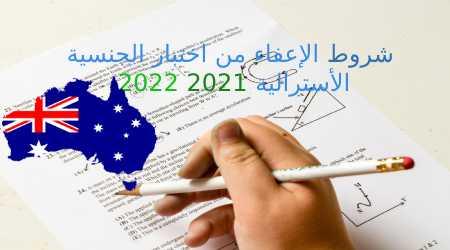شروط الإعفاء من اختبار الجنسية الأسترالية